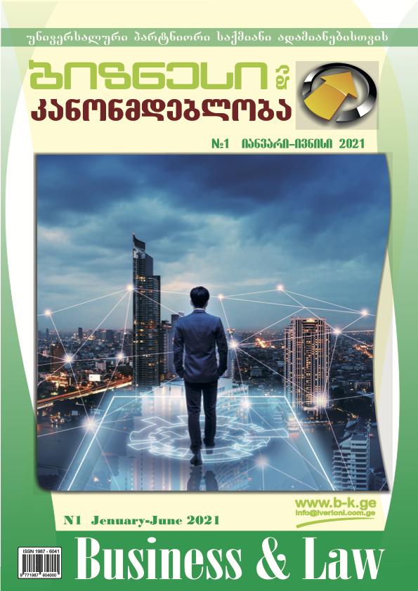 ნახვა ტომ. 14 No. 1 (2021): ბიზნესი და კანონმდებლობა